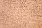 Inscription in St. Sofia Bazilika — Stock Photo