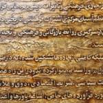 Islamic text — Stock Photo #3393024