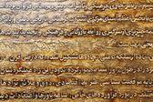 İslami metin — Stok fotoğraf
