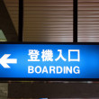 Boarding sign in Chinese — Stock Photo