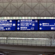 Royalty-Free Stock Photo: Directional signs in Hong Kong airport