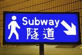 Señales direccionales en el aeropuerto de hong kong — Foto de Stock