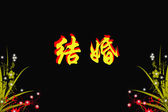 Chinese characters of MARRY on black background — Stock Photo