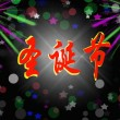 Chinese characters of CHRISTMAS on abstract light background — Stock Photo
