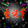 Stock Photo: Chinese characters of CHRISTMAS on abstract light background