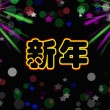 Foto Stock: Chinese characters of NEW YEAR on abstract light background