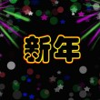 Stok fotoğraf: Chinese characters of NEW YEAR on abstract light background