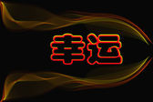 Caracteres chinos de la suerte en negro — Foto de Stock