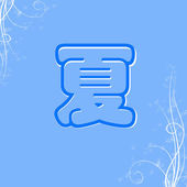 Chinese characters of SUMMER — Stock Photo