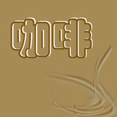 Chinese characters of COFFEE — Stock Photo