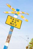 Railroad crossing, Kostolac, Serbia — Stock Photo