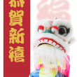 Greetings and  Lion Dance - Stock Photo