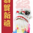 Greetings and Lion Dance — Stock Photo
