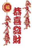 Chinese New Year Greetings — Stock Photo