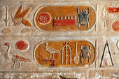 Egyptian Kartush hieroglyphics — Stock Photo