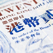 Stock Photo: Hong kong dollar