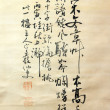 Japanese manuscript — Stock Photo