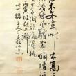 Japanese manuscript — Stock Photo #2855130
