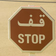 Stop Sign with arabic letters — Stockfoto