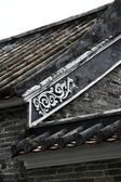 Chinese building roof — Stock Photo
