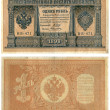 图库照片: Old money of Russiempire 1 rouble