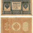 Stock Photo: Old money of Russiempire 1 rouble