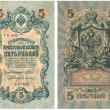 Foto Stock: Old money of Russiempire 3 rouble