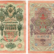 Foto Stock: Old money of Russiempire 10 rouble