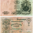 Stock Photo: Old money of Russiempire 25 rouble