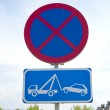 Road sign no parking against blue sky and clouds — Stock Photo