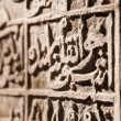 Stone slab with Arabic script — Stock Photo #3238080