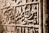A stone slab with Arabic script — Stock Photo