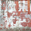 Stock Photo: Dirty old painted wall