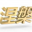 Golden nirvana in chinese - Stock Photo