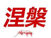 Nirvana på kinesiska — Stockfoto