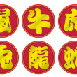 Stock Photo: 12 Chinese Zodiac Sign set 1