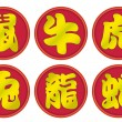 12 Chinese Zodiac Sign set 1 — Stock Photo