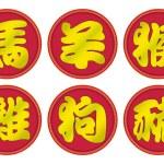 12 Chinese Zodiac Sign set 2 — Stock Photo
