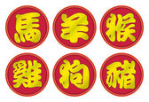 12 Chinese Zodiac Sign set 2 — Stock Photo