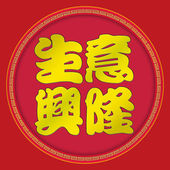 Business prosperity - chinese new year — Stock Photo