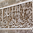 Royalty-Free Stock Photo: Alhambra texture