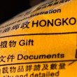 HongKong Imports — Stock Photo