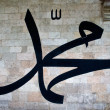Allah Calligraphy — Stock Photo #3814287