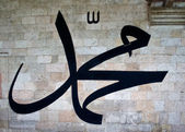 Allah Calligraphy — Stock Photo