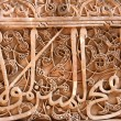 Arabic script - Stock Photo