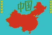 China — Stock Photo