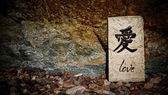 Love Rock — Stock Photo