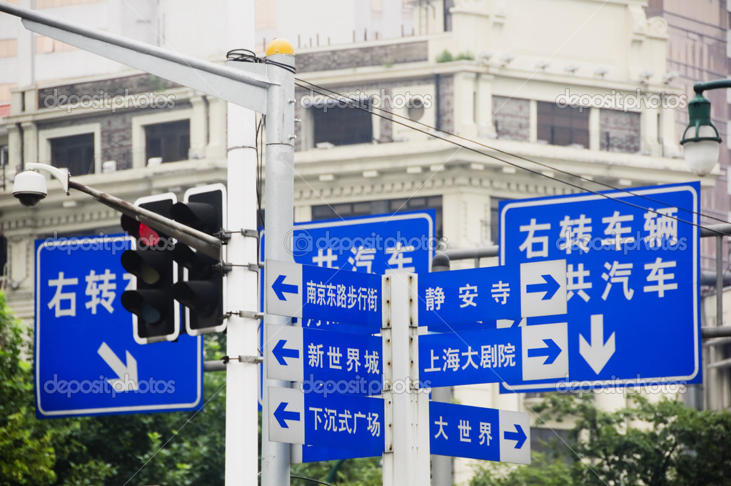 Close up of blue road signs in Shanghai, China — Stock Photo #3836119