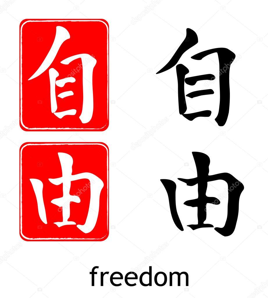 Hieroglyph Means Freedom Stock Vector Kazyavka 2795708