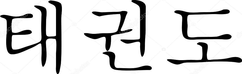 Martial Arts Taekwondo Stock Vector Splavsk 2760072